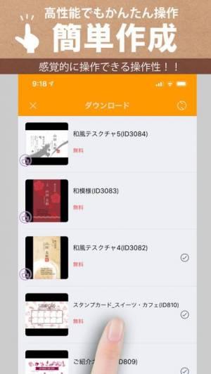 iPhone、iPadアプリ「お洒落名刺作成-デコプチカード」のスクリーンショット 5枚目