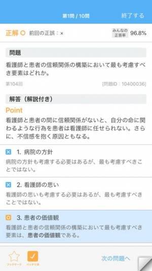 iPhone、iPadアプリ「看護師国家試験対策 看護roo!国試」のスクリーンショット 3枚目