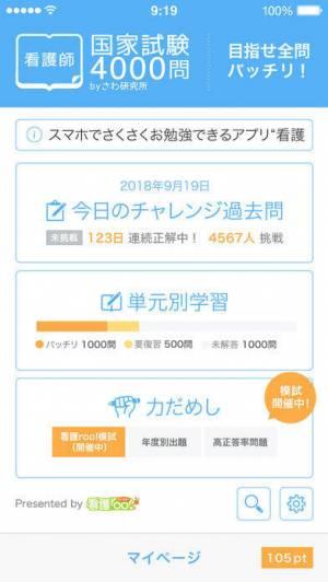 iPhone、iPadアプリ「看護師国家試験4000問 看護roo!&さわ研究所」のスクリーンショット 1枚目
