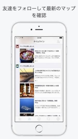 iPhone、iPadアプリ「cmapper -マップを作ってシェアしよう!」のスクリーンショット 4枚目