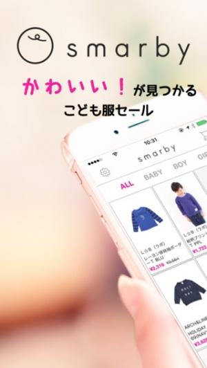 iPhone、iPadアプリ「smarby(スマービー)  人気の子供服・ベビー服の通販アプリ」のスクリーンショット 1枚目