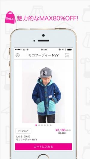 iPhone、iPadアプリ「smarby(スマービー)  人気の子供服・ベビー服の通販アプリ」のスクリーンショット 4枚目