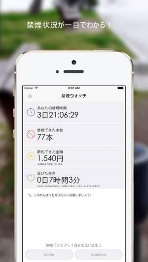 iPhone、iPadアプリ「禁煙ウォッチ - 禁煙時間が一目でわかる!禁煙アプリの決定版!」のスクリーンショット 2枚目