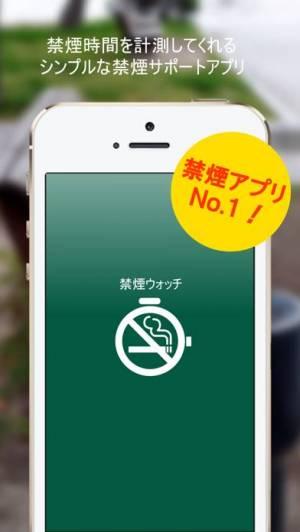 iPhone、iPadアプリ「禁煙ウォッチ - 禁煙時間が一目でわかる!禁煙アプリの決定版!」のスクリーンショット 1枚目