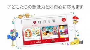 iPhone、iPadアプリ「YouTube Kids」のスクリーンショット 1枚目