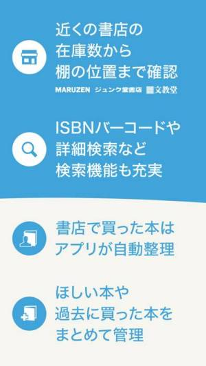 iPhone、iPadアプリ「書店の在庫を検索:honto with」のスクリーンショット 5枚目