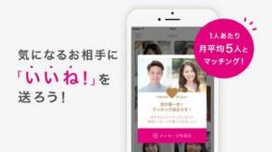 iPhone、iPadアプリ「ゼクシィ恋結び」のスクリーンショット 4枚目