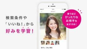 iPhone、iPadアプリ「ゼクシィ恋結び」のスクリーンショット 3枚目