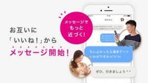 iPhone、iPadアプリ「ゼクシィ恋結び」のスクリーンショット 5枚目