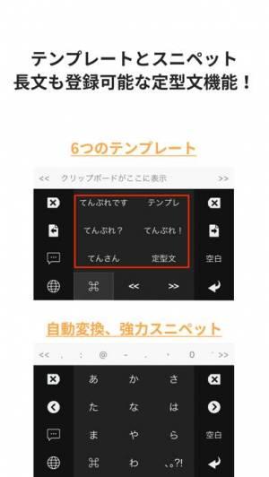 iPhone、iPadアプリ「SCKey - テンプレ/スニペット/コピペ可能なキーボード」のスクリーンショット 2枚目