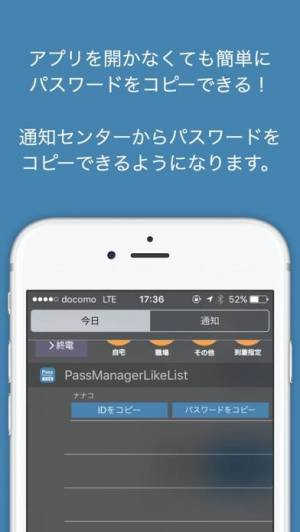 iPhone、iPadアプリ「パスワード管理は顔認証と指紋認証のパスマネージャー」のスクリーンショット 4枚目