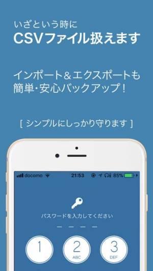 iPhone、iPadアプリ「パスワード管理は顔認証と指紋認証のパスマネージャー」のスクリーンショット 3枚目
