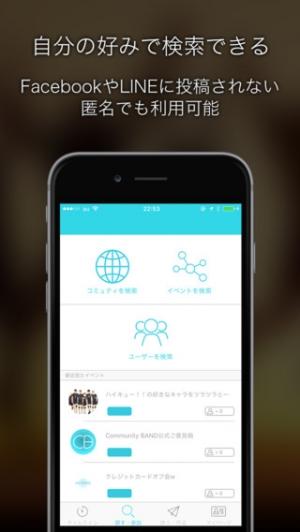 iPhone、iPadアプリ「CircleOn!(サークルオン!)-サークル・友だち探しSNS-」のスクリーンショット 2枚目