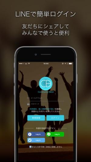 iPhone、iPadアプリ「CircleOn!(サークルオン!)-サークル・友だち探しSNS-」のスクリーンショット 4枚目