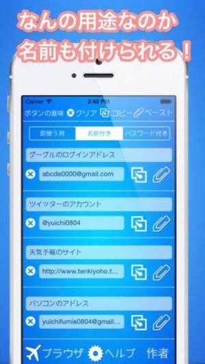 iPhone、iPadアプリ「コピーペ2」のスクリーンショット 3枚目