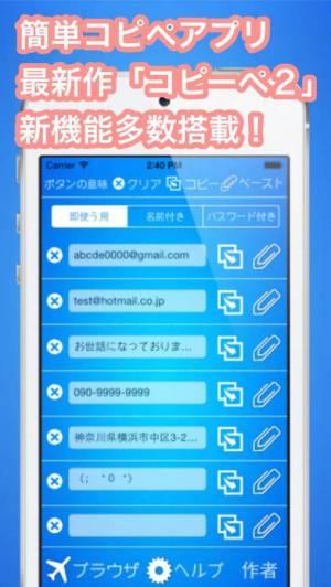iPhone、iPadアプリ「コピーペ2」のスクリーンショット 1枚目