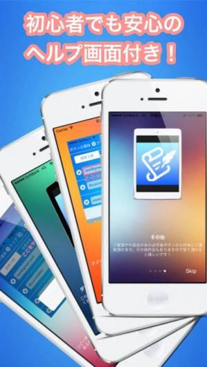 iPhone、iPadアプリ「コピーペ2」のスクリーンショット 5枚目