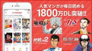 iPhone、iPadアプリ「マンガBANG!」のスクリーンショット 1枚目