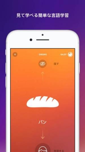 iPhone、iPadアプリ「Drops:  言語学習」のスクリーンショット 2枚目