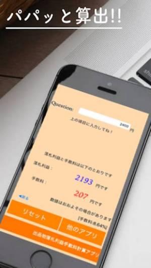 iPhone、iPadアプリ「出品物落札利益手数料計算電卓アプリ」のスクリーンショット 1枚目