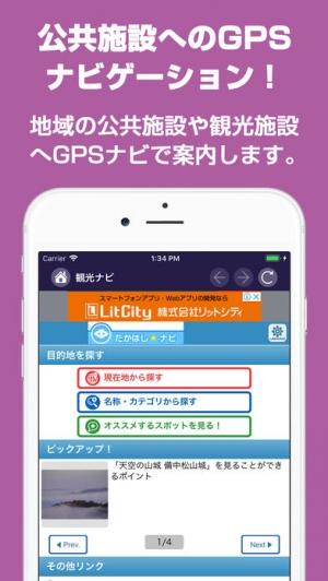 iPhone、iPadアプリ「高梁いんふぉ」のスクリーンショット 5枚目