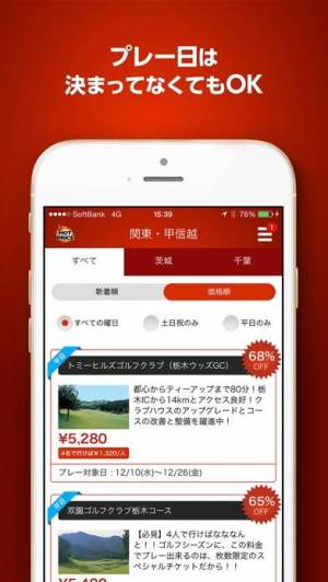 iPhone、iPadアプリ「格安ゴルフプレーチケット販売 HOT PRICE」のスクリーンショット 4枚目