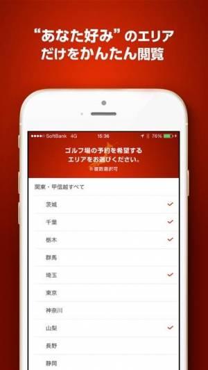 iPhone、iPadアプリ「格安ゴルフプレーチケット販売 HOT PRICE」のスクリーンショット 2枚目