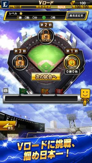 iPhone、iPadアプリ「プロ野球スピリッツA」のスクリーンショット 3枚目