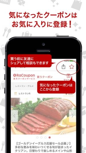 iPhone、iPadアプリ「楽天 買うクーポン いつものお買い物を割引価格で!」のスクリーンショット 4枚目