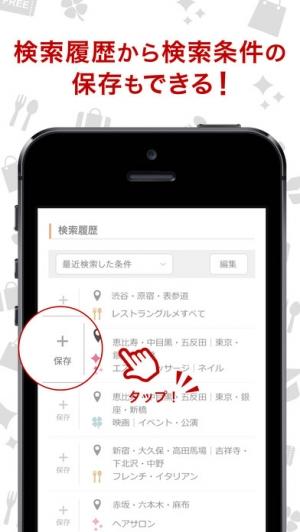 iPhone、iPadアプリ「楽天 買うクーポン いつものお買い物を割引価格で!」のスクリーンショット 3枚目