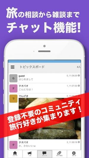 iPhone、iPadアプリ「旅行センス -国内・海外の観光情報のまとめと、ゆるやかコミュニティ」のスクリーンショット 2枚目