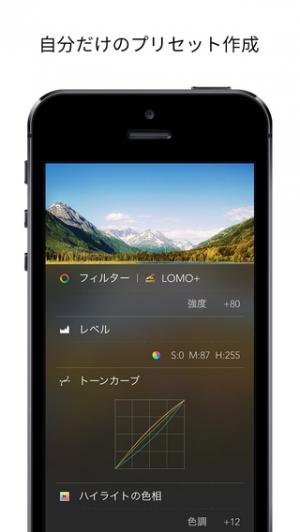 iPhone、iPadアプリ「PICSPLAY 2 フォトエディター - 専門的なフィルター、プロフェッショナル編集、自撮り補正」のスクリーンショット 5枚目