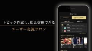 iPhone、iPadアプリ「東京カレンダー アッパー層のリアルを体験するメディア」のスクリーンショット 5枚目