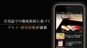 iPhone、iPadアプリ「東京カレンダー アッパー層のリアルを体験するメディア」のスクリーンショット 2枚目