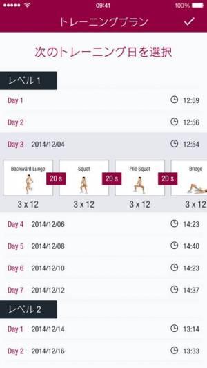 iPhone、iPadアプリ「Runtastic Butt Trainer 美尻ダイエット」のスクリーンショット 3枚目