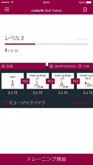 iPhone、iPadアプリ「Runtastic Butt Trainer 美尻ダイエット」のスクリーンショット 1枚目