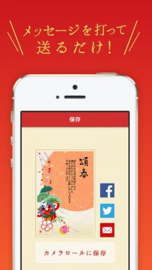 iPhone、iPadアプリ「Premium年賀 - 年賀状を簡単に作ってメールで即送信 ! -」のスクリーンショット 2枚目
