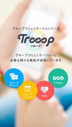 iPhone、iPadアプリ「Trooop」のスクリーンショット 1枚目