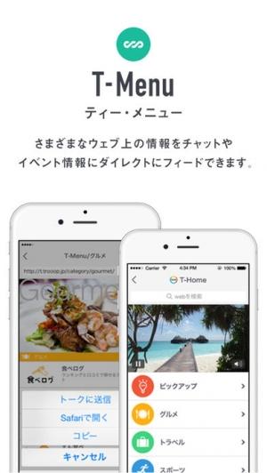 iPhone、iPadアプリ「Trooop」のスクリーンショット 5枚目