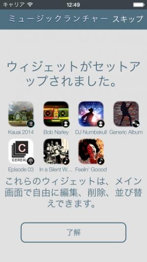 iPhone、iPadアプリ「Music Launcher – ミュージックランチャー」のスクリーンショット 3枚目