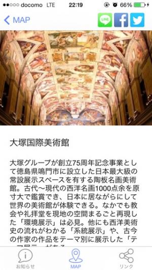 iPhone、iPadアプリ「阿波踊り,うず潮,眉山...徳島観光するならコレ!徳島観光マップ」のスクリーンショット 5枚目