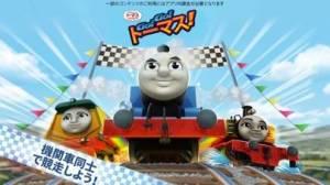 iPhone、iPadアプリ「Thomasと仲間達:GO!GO!Thomas!」のスクリーンショット 1枚目