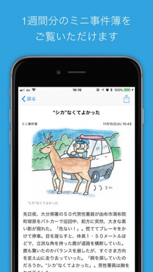 iPhone、iPadアプリ「大分合同新聞 Gate」のスクリーンショット 2枚目