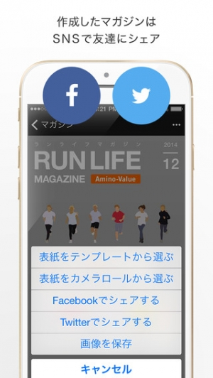 iPhone、iPadアプリ「ランニングを記録してマガジンを作成しよう - Run Life Magazine(ラン ライフ マガジン)」のスクリーンショット 3枚目