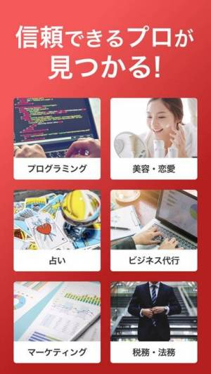 iPhone、iPadアプリ「ココナラ (coconala)」のスクリーンショット 4枚目