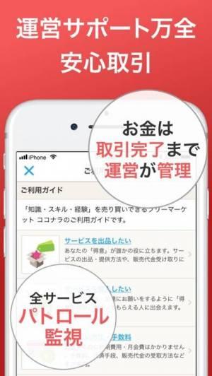 iPhone、iPadアプリ「ココナラ (coconala)」のスクリーンショット 5枚目