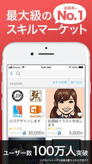 iPhone、iPadアプリ「ココナラ (coconala)」のスクリーンショット 1枚目