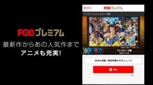 iPhone、iPadアプリ「FOD / フジテレビのドラマ、アニメなど見逃し配信中!」のスクリーンショット 4枚目