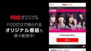 iPhone、iPadアプリ「FOD / フジテレビのドラマ、アニメなど見逃し配信中!」のスクリーンショット 5枚目