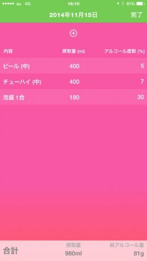 iPhone、iPadアプリ「うちな~節酒カレンダー」のスクリーンショット 3枚目